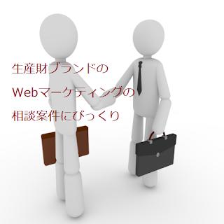 生産財ブランドの Webマーケティングの相談案件にびっくり