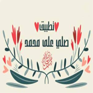 download-prayer-of-prophet-muhammad-pro-apk