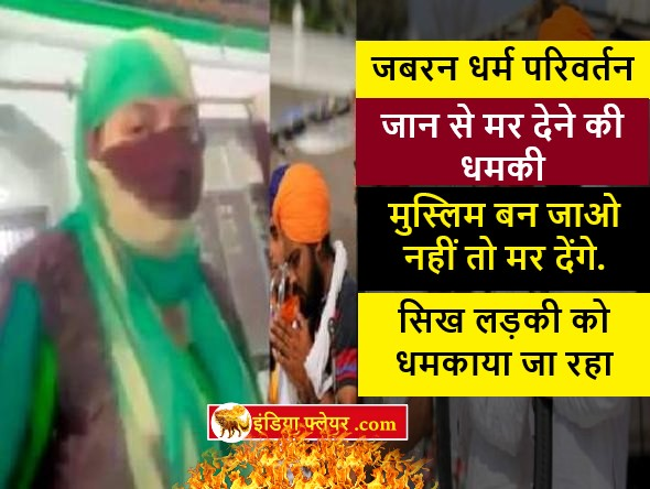 कश्मीर  लड़की को मुसलमान बनने पर मजबूर किया जा रहा  Islamic terror
