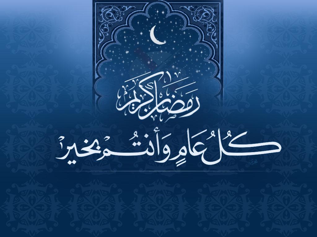 Download HD Ramadan-ul-Mubarak Wallpapers - DezignHD
