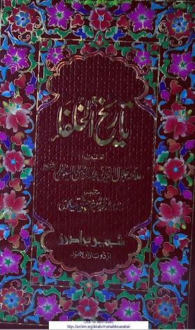 Tareekh Ul Khulafa / تاریخ الخلفاء by امام جلال الدین سیوطی / مولانا مبشر چشتی سیالوی
