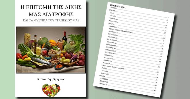 Δωρεάν Βιβλίο: Η επιτομή της δικής μας διατροφής και τα μυστικά του τραπεζιού μας