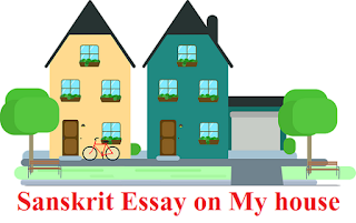 Sanskrit Essay on My house