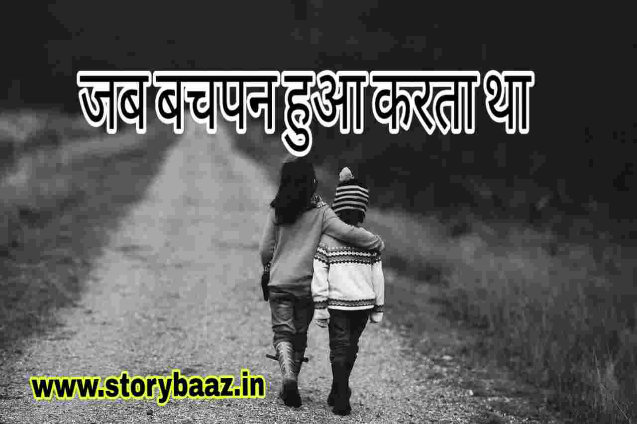 childhood-photo-hindi-kavita-hindi-poem-images