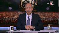 برنامج عمرو اديب كل يوم حلقة 9-1-2017