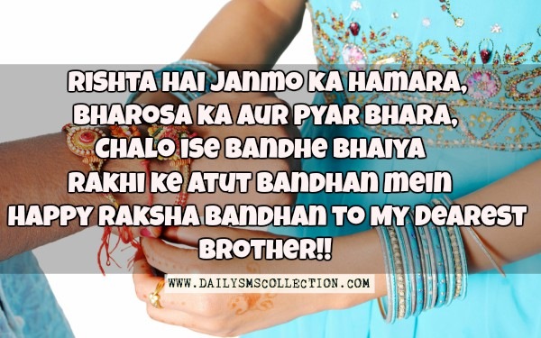 happy raksha bandhan images for brother