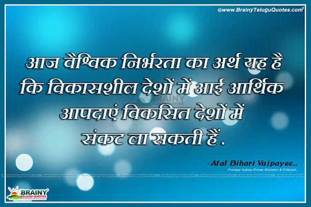 Hindi Sayings, success Sayings in Hindi, Inspirational Sayings in Hindi