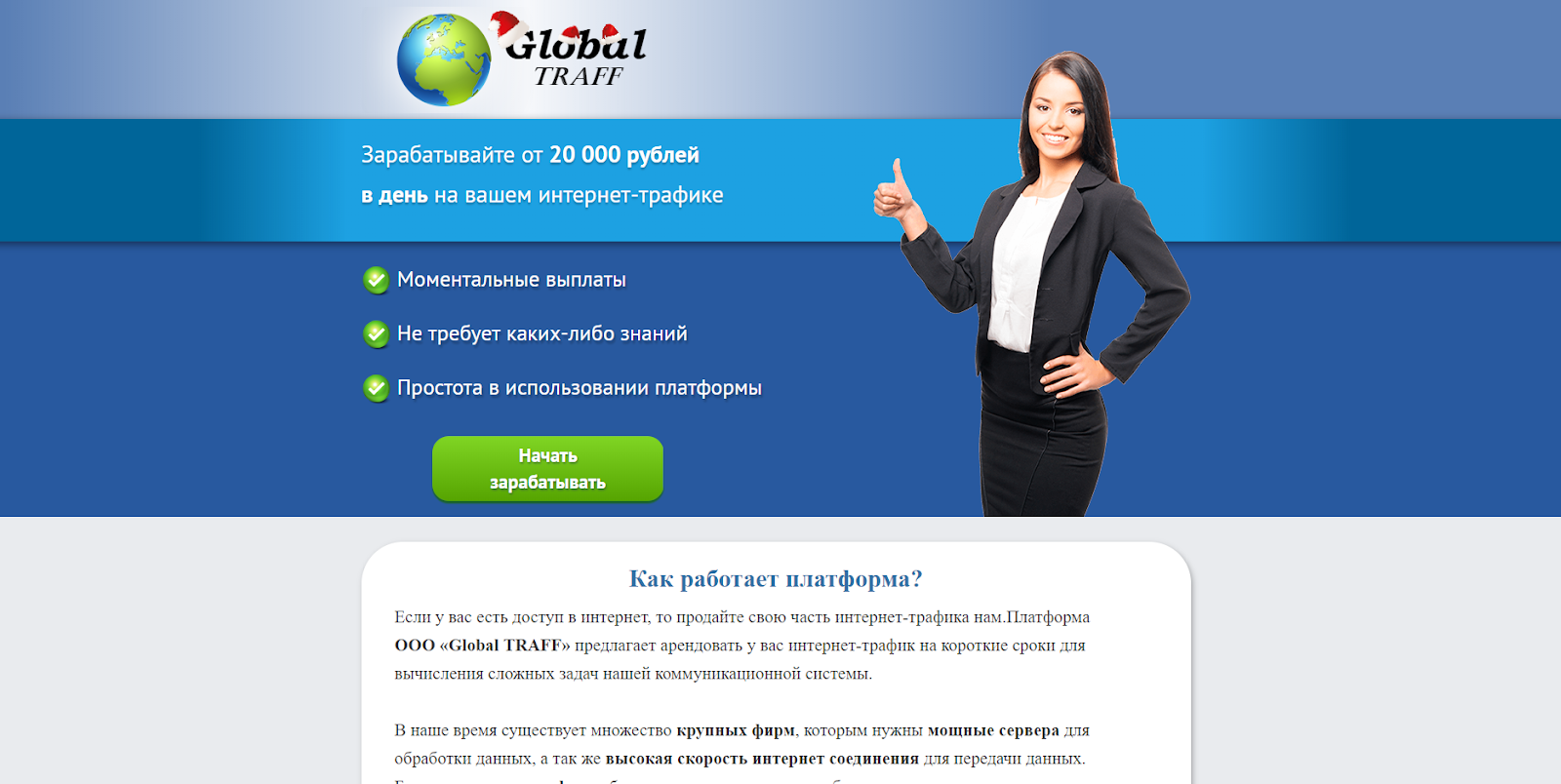 заработок в интернете глобал