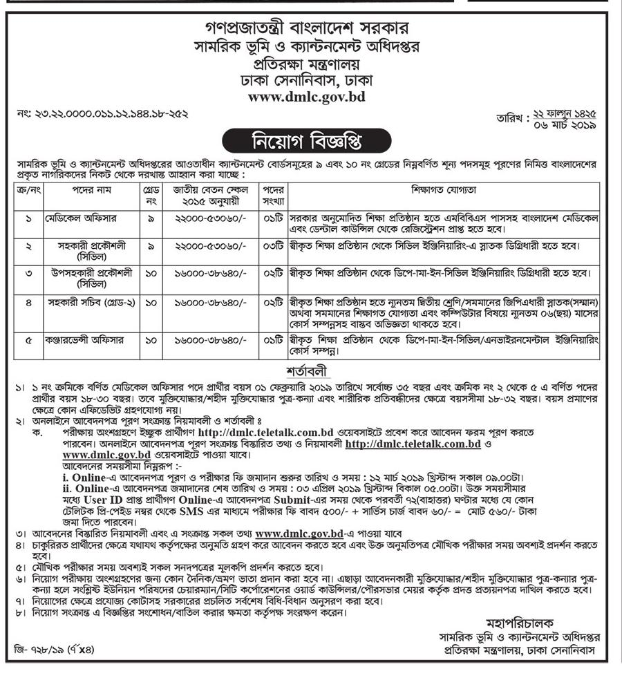 Department of Military Lands and Cantonment (DMLC) Job Circular 2019