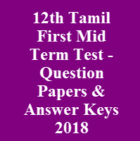 12th Tamil First Mid Term Test - Question Papers & Answer