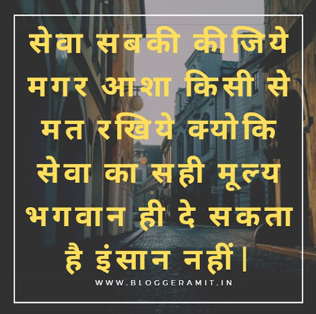 Hindi Quotes Images on Life