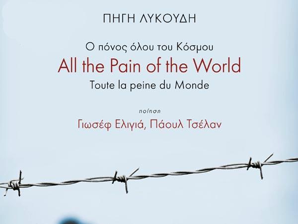 """Πηγή Λυκούδη """"Ο πόνος όλου του κόσμου"""""""