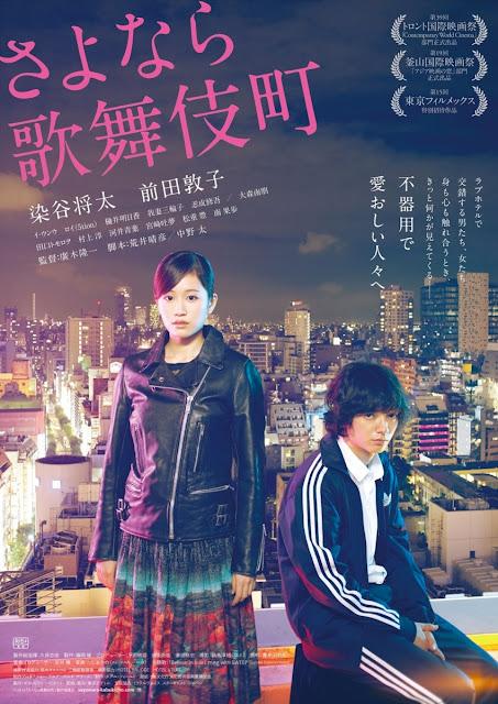 film atsuko maeda