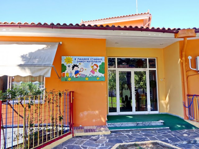 Ξεκινούν οι εγγραφές των ωφελούμενων στις δομές Παιδικών - Βρεφικών - Βρεφονηπιακών Σταθμών και ΚΔΑΠ στο Ναύπλιο
