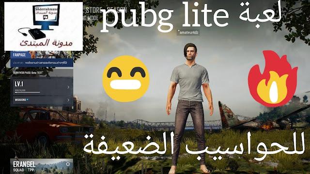 لعبة pubg lite للحواسيب الضعيفة+ شرح طريقة التشغيل 2019