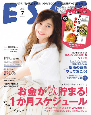 ESSE (エッセ) 2019年07月 zip online dl and discussion