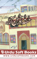 Husna aur Husan Ara by Umera Ahmed