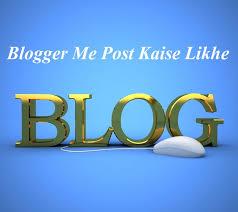 blog me unique post kaise likhe