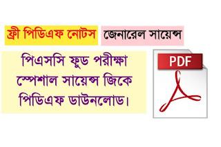 Science GK In Bengali