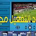 تطبيق قنبلة و جديد لمشاهدة قنوات عربية BEIN SPORTS كاملة أخرالافلام و كود التفعيل مجانا