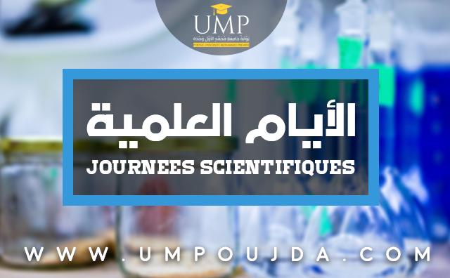 كلية العلوم: فتح باب المشاركة في الأيام العلمية 20