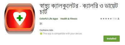 Bangla Health App