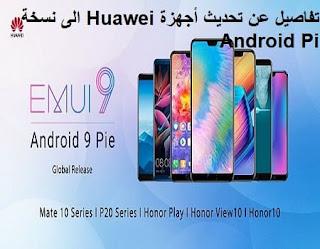 تفاصيل عن تحديث أجهزة Huawei الى نسخة Android Pi