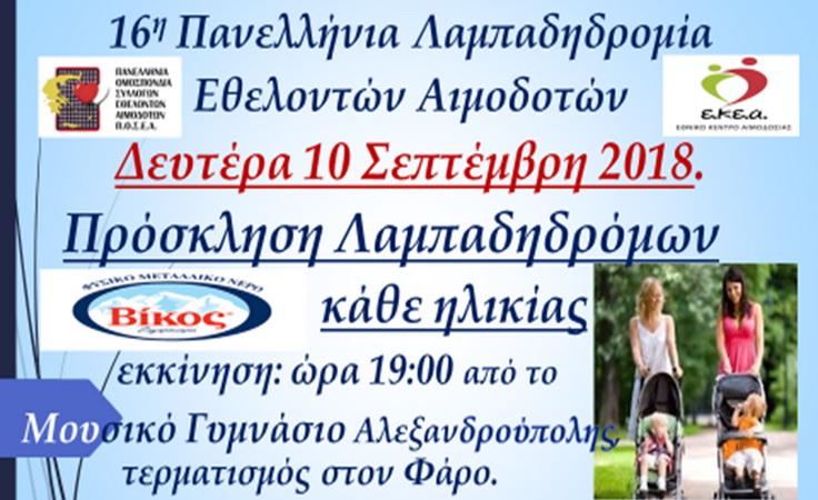 Η 16η Πανελλήνια Λαμπαδηδρομία Εθελοντών Αιμοδοτών στην Αλεξανδρούπολη
