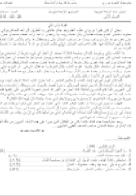 مجموعة هامة اختبارات اللغة العربية Capture3.PNG