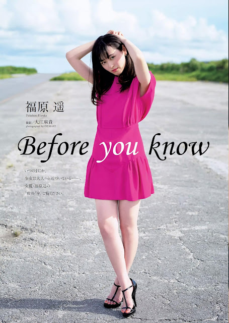 Fukuhara Haruka 福原遥 Before you know