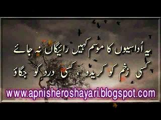 Urdu sad Design Zakhm urdu sad shayari SMS, zakham shayari udasi shayari pyar ka zakhim mosam shayari dard shayari , poetry, sms