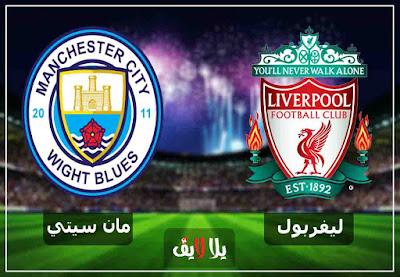 بث مباشر مشاهدة مباراة ليفربول ومانشستر سيتي اليوم