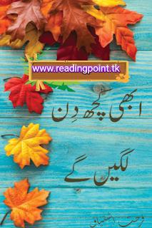 Urdu novel Abhi kuch din lagenge PDF by Farhat ishtiaq free download