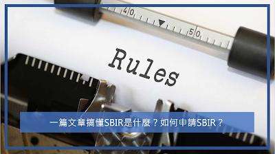 一篇文章搞懂SBIR的規定與辦法