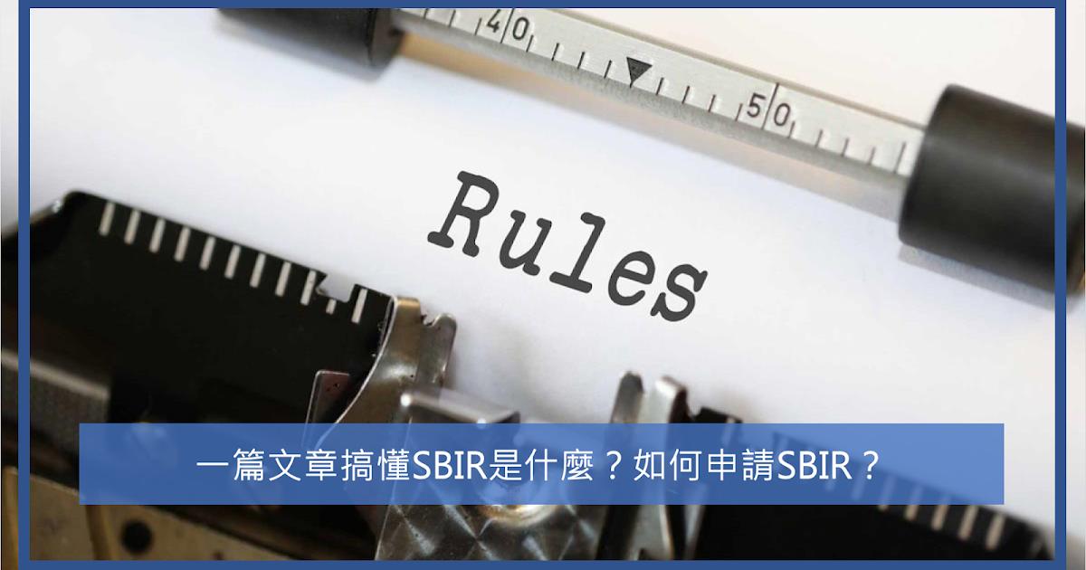 SBIR是什麼?如何申請SBIR?完整解讀SBIR計畫