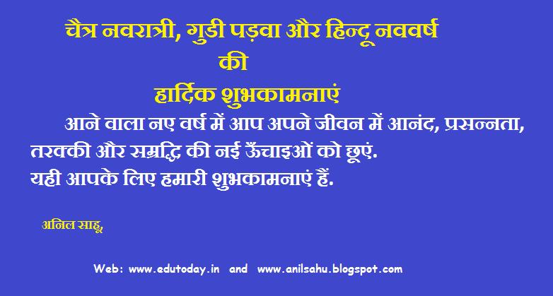 http://anilsahu.blogspot.com/2015/03/chaitr-navratri-aur-hindu-navvarsh-ki-hardik-shubhkamnayen-in-hindi/