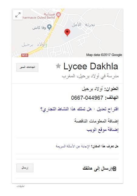 lycee dakhla ouled berhil - اخبار ثانوية الداخلة باولاد برحيل 2018
