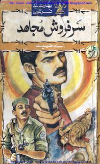 9- Sarfarosh Mujahid  سرفروش مجاہد