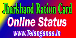 Jharkhand Ration Card Details Online Status aahar.jharkhand.gov.in