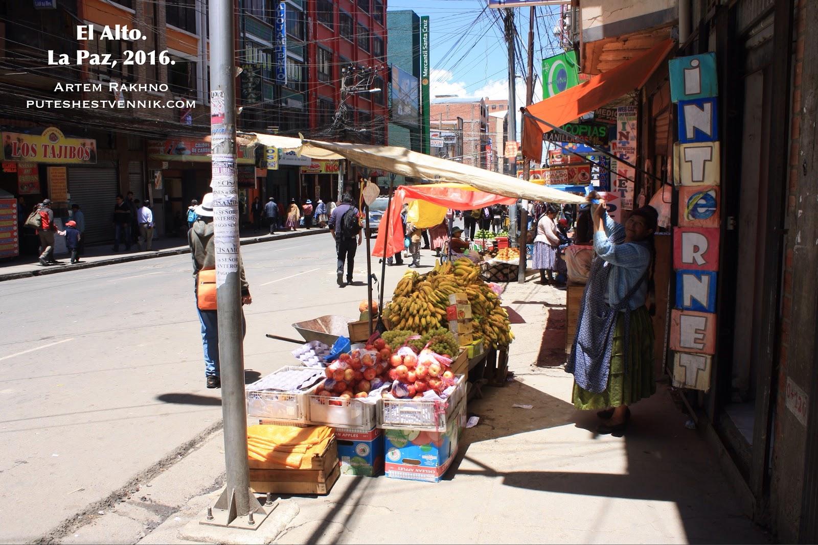 Боливийка продает бананы