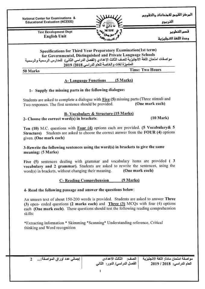 مواصفات الورقة الامتحانية لجميع المواد (ابتدائى - اعدادى - ثانوى) ترم ثانى 2019  FB_IMG_1554502404221