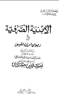 الأبنية الصرفية في ديوان امرئ القيس  د. صباح عباس سالم الخفاجي  رسالة دكتوراه