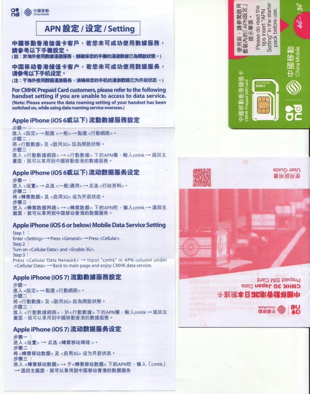 林公子生活遊記: 日本數據卡 20gb用量 中國移動香港 3G 毋須登記。即買即用 可分享數據 7天使用 IPHONE 6 S 3星 LG ...