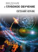 книга Евгения Черняка «Введение в глубокое обучение» - читайте о книге в моем блоге