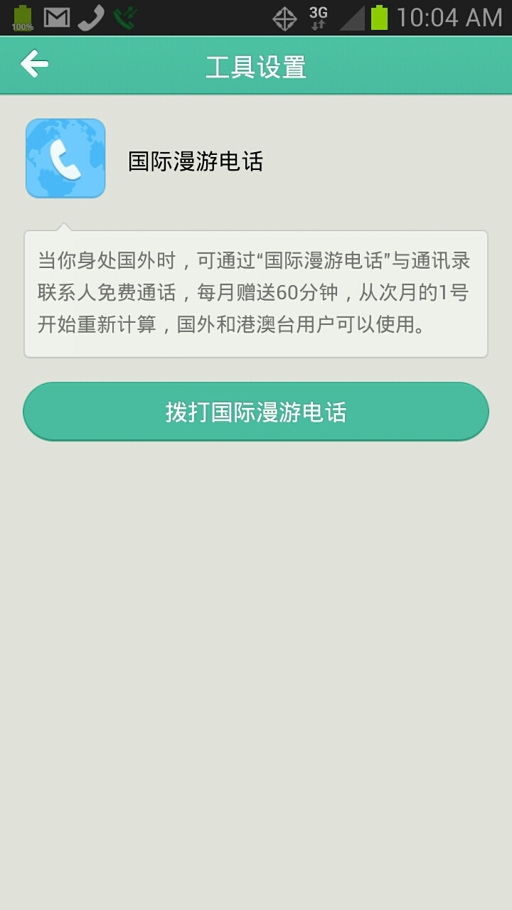 King of Tweaks: YiXin offers free calls and SMS to China