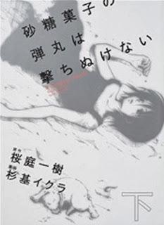 1 [桜庭一樹×杉基イクラ]砂糖菓子の弾丸は撃ちぬけない 第01 02巻