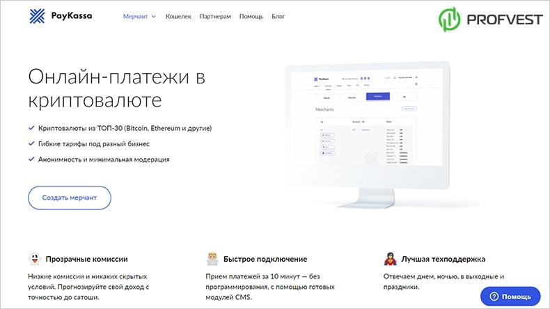 Подключение приема криптовалют с сервисом PayKassa.pro