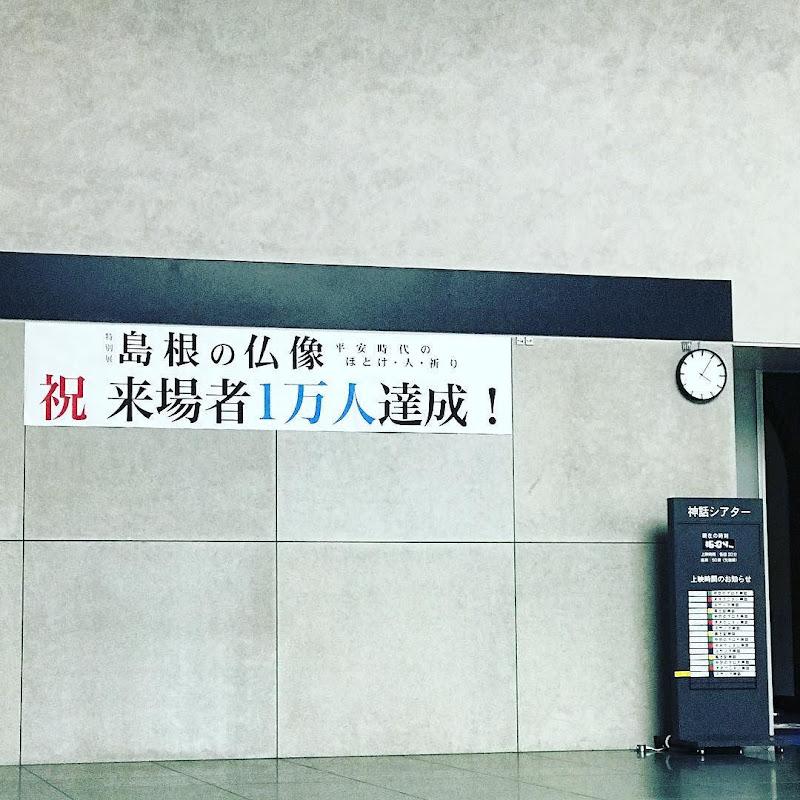 島根の仏像―平安時代のほとけ・人・祈り― | 古代出雲歴史博物館 | 2017-11 【鑑賞メモ】