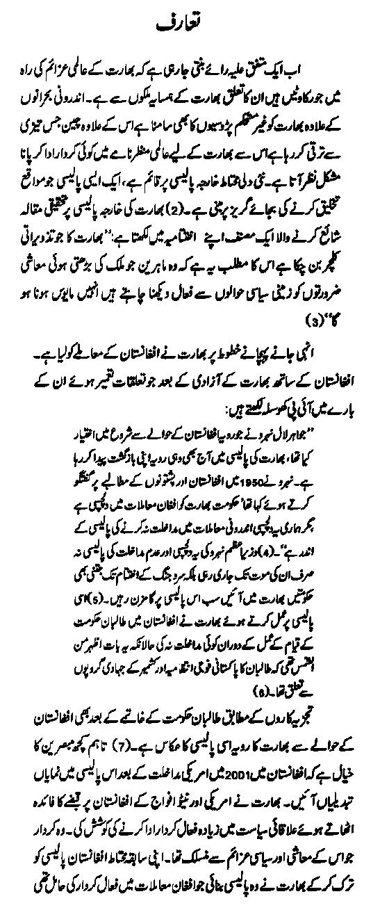 India's Engagement With Afghanistan in Urdu