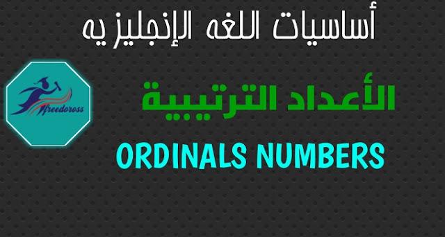 أساسيات اللغة الإنجليزية : الأعداد الترتبية Ordinal Numbers